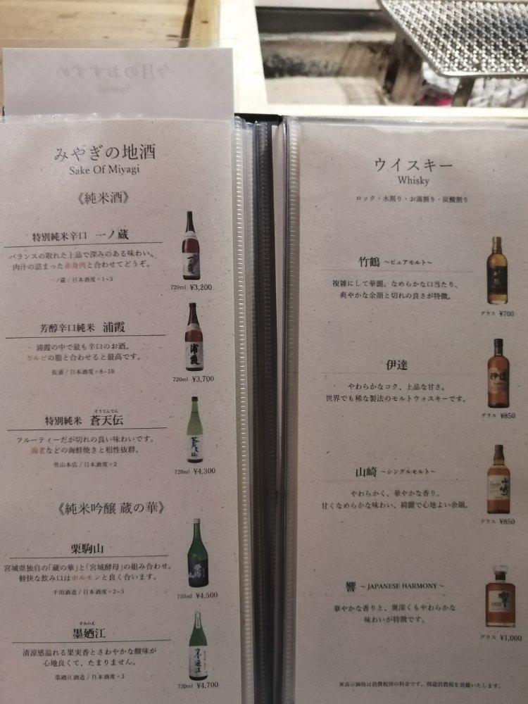 地酒・ウイスキー