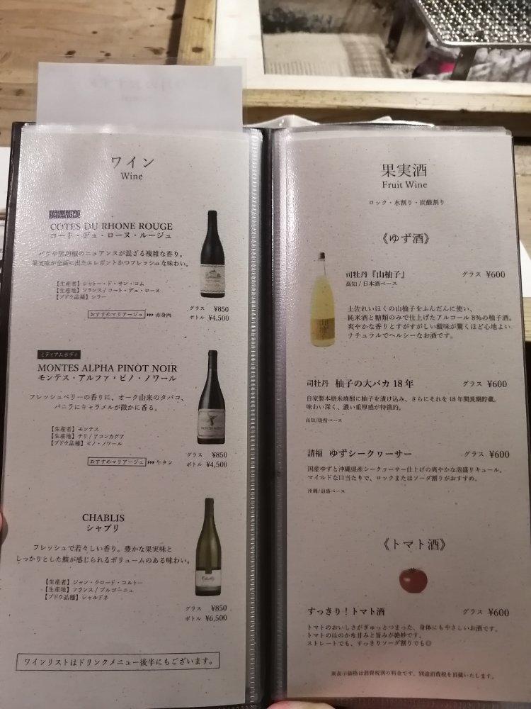 ワイン・果実酒