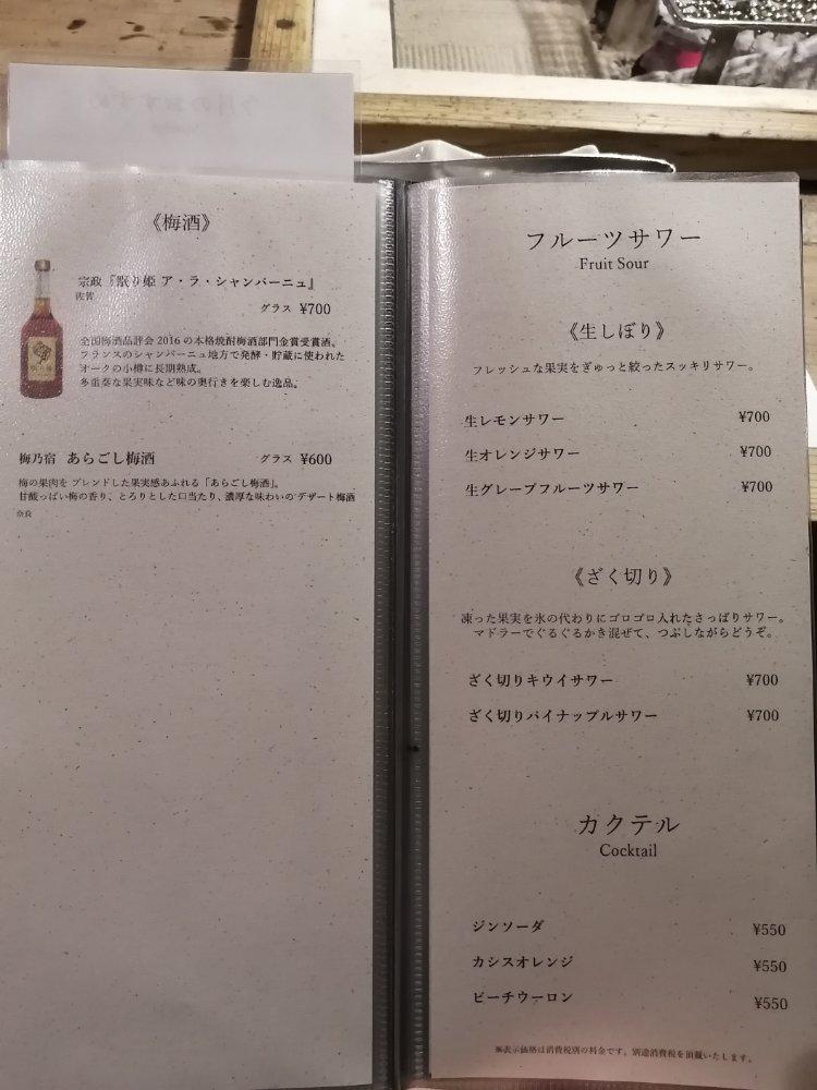 梅酒・カクテル
