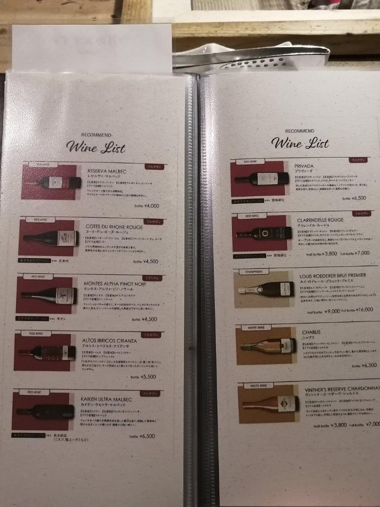 和火一のワインメニュー