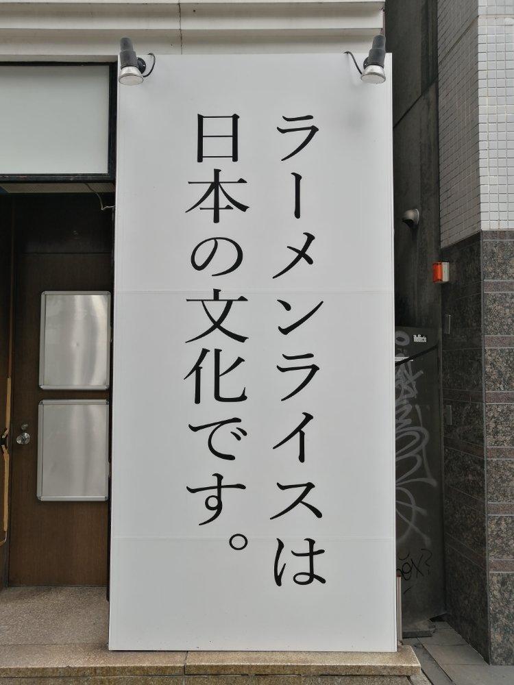 ラーメンライスは日本の文化です