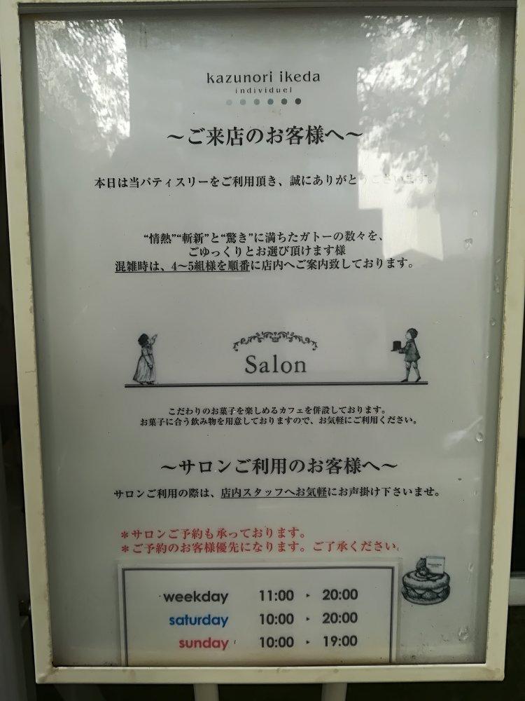 カズノリイケダ南町通店のカフェ利用案内