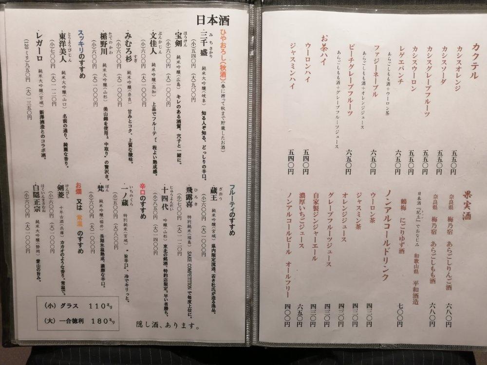 無垢とうやの日本酒・カクテル