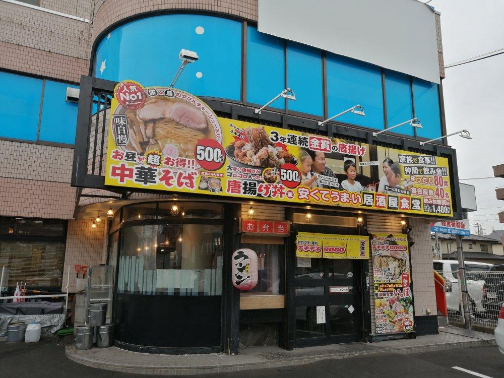 おやつラー専科 チキチキGOGO&居酒屋食堂いっぽの外観