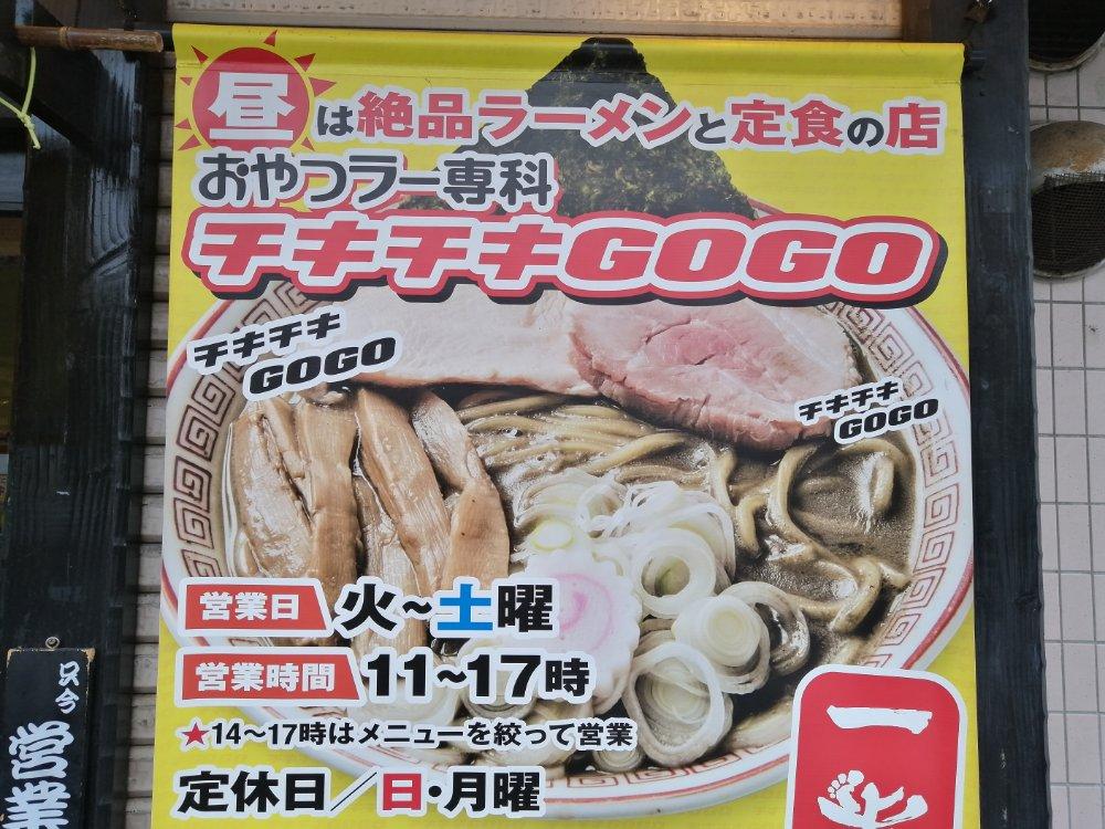 おやつラー専科 チキチキGOGOの店舗情報