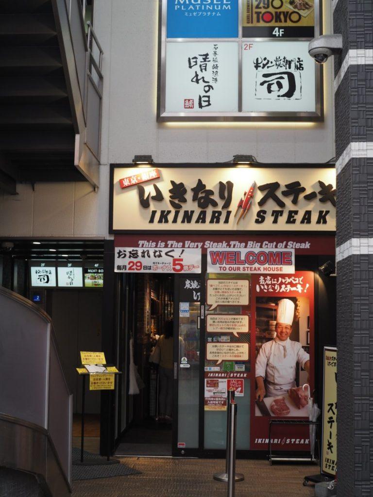 牛タン専門店司仙台名掛丁店のあるビル
