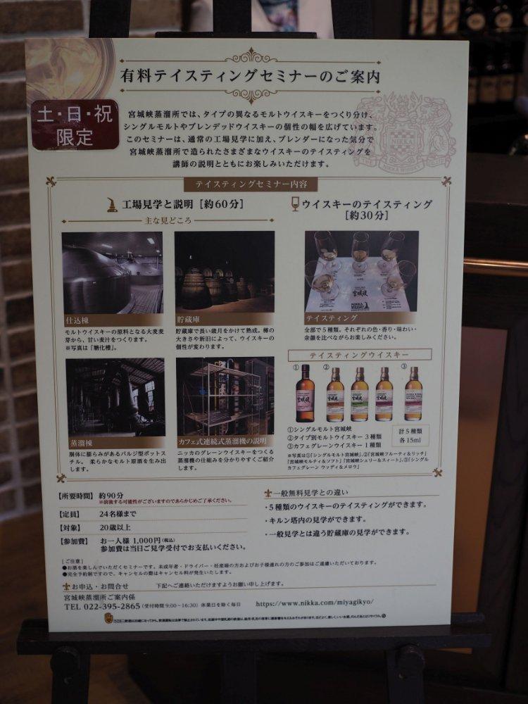 ニッカウヰスキー仙台工場の有料テイスティングセミナーのご案内