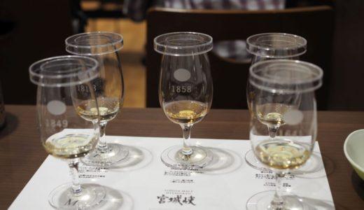 【体験レポート】ニッカウイスキー仙台工場見学|素敵な施設と贅沢な試飲を堪能!