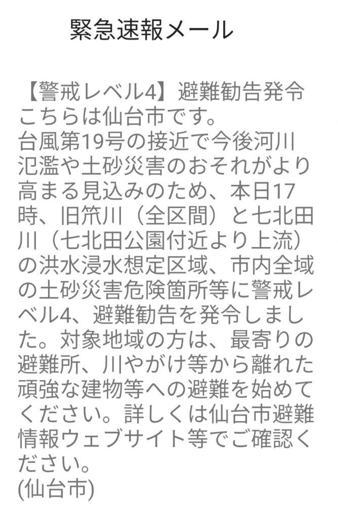 仙台市の台風19号避難勧告