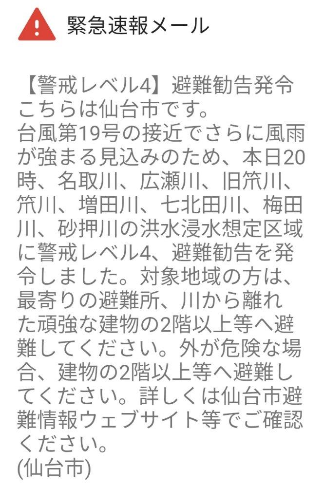 台風19号 仙台に避難勧告