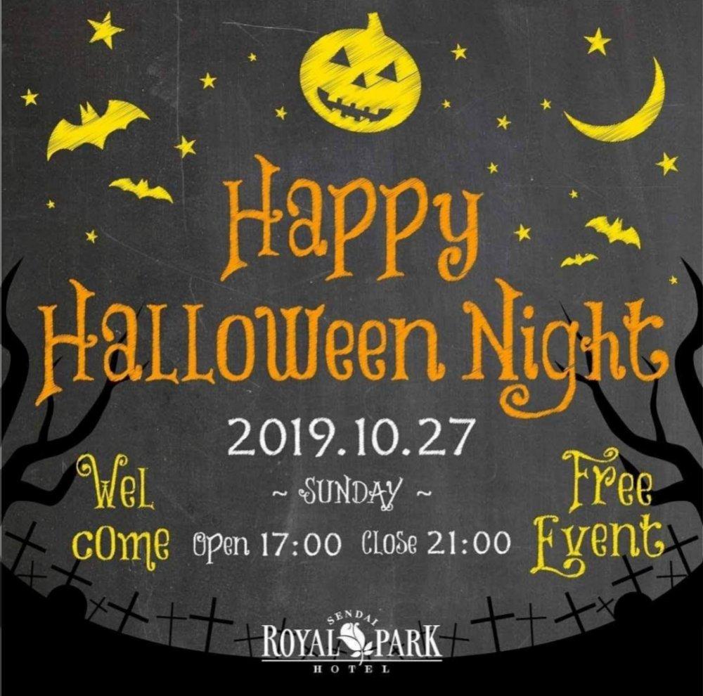 仙台ロイヤルパークホテルHappy Halloween Night2019