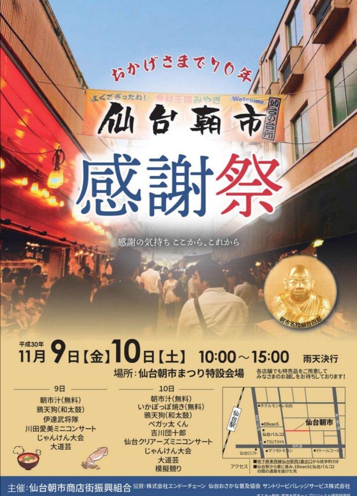 2019仙台朝市感謝祭