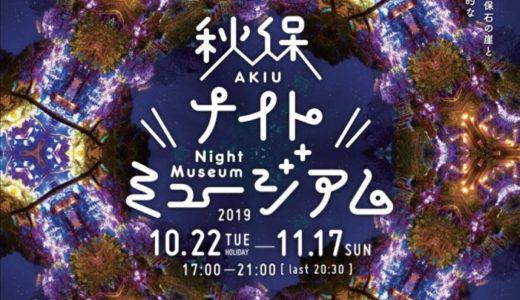 今年も開催!秋保ナイトミュージアム2019の詳細