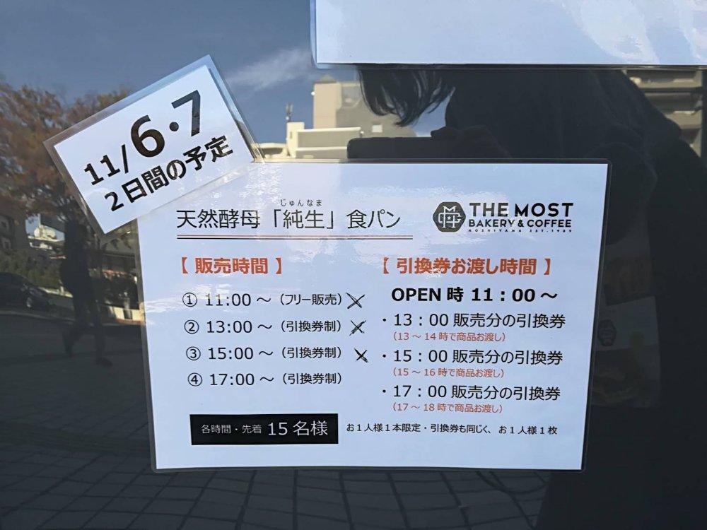 ザモストベーカリー仙台東口店の食パン整理券配布について