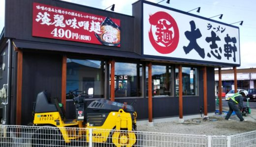 【新店情報】ラーメン大志軒 大河原店|宮城県3店舗目が12月上旬オープン予定