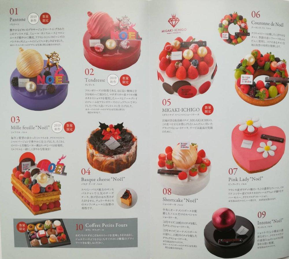 カズノリイケダのクリスマスケーキ2019