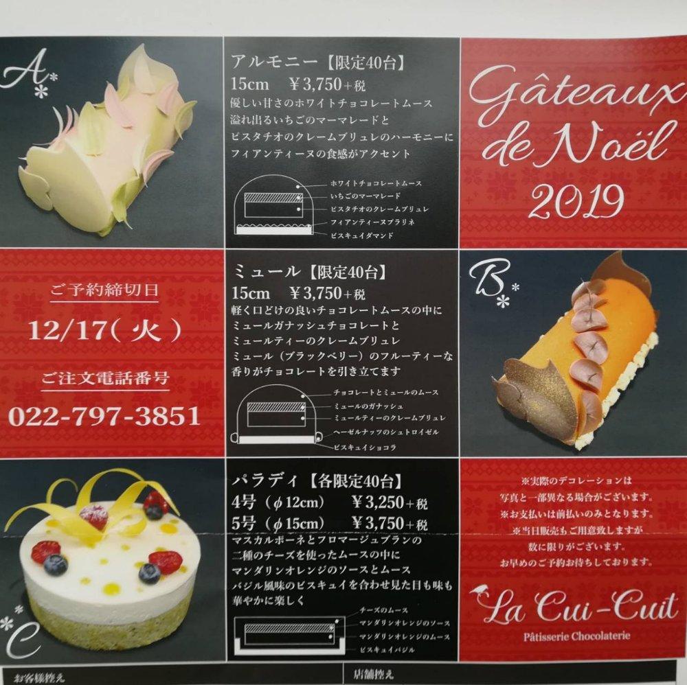 ラキュイキュイのクリスマスケーキ2019