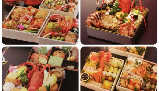 まだ間に合う!仙台の人気おせち5選|令和初の元旦に美味しいおせちを!