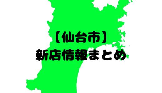 【仙台市】新店情報まとめ|注目のお店が続々とオープン予定!