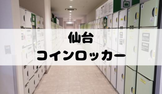 【実訪レポ】仙台駅と周辺のコインロッカーまとめ|アーケード・国分町情報も