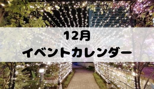 【仙台・宮城】2019年12月の注目イベントまとめ