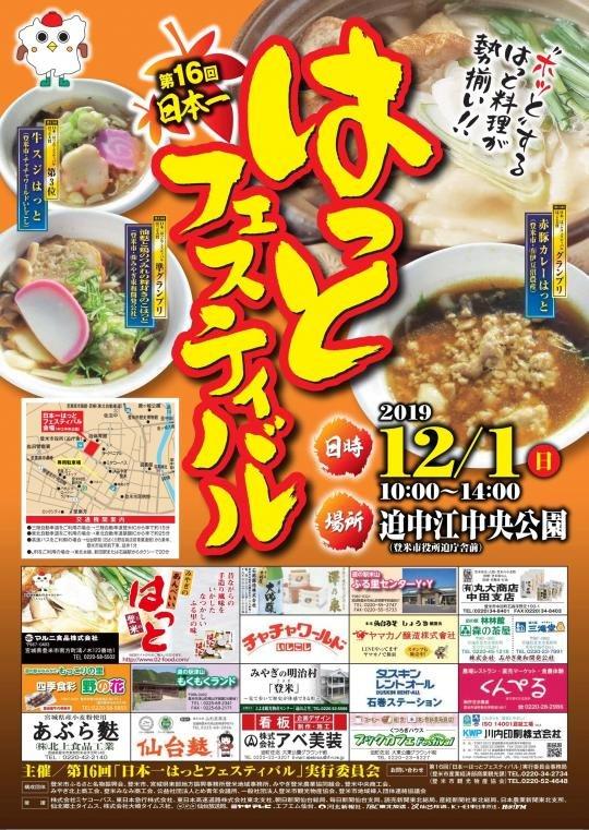 第16回日本一はっとフェスティバル