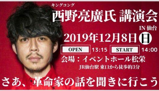 【イベント情報】キングコング西野亮廣氏の仙台講演会-12月8日(日)
