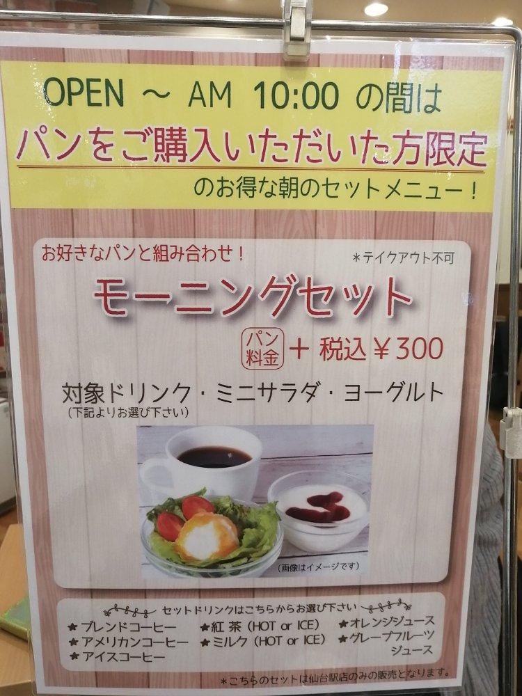ベーカリーカフェ デリーナ仙台駅店のモーニングセット