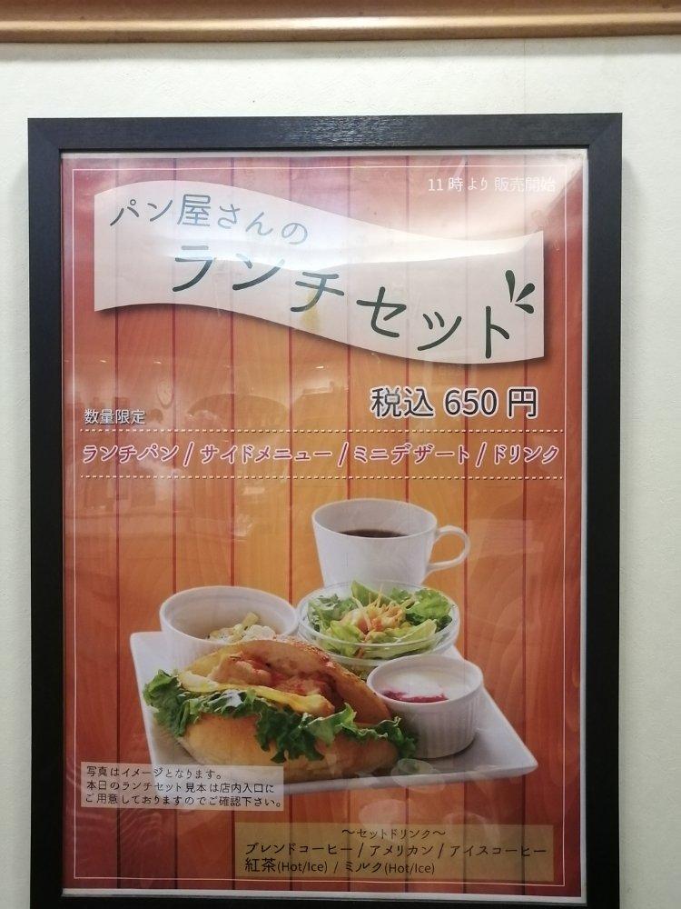ベーカリーカフェ デリーナ仙台駅店のランチセット