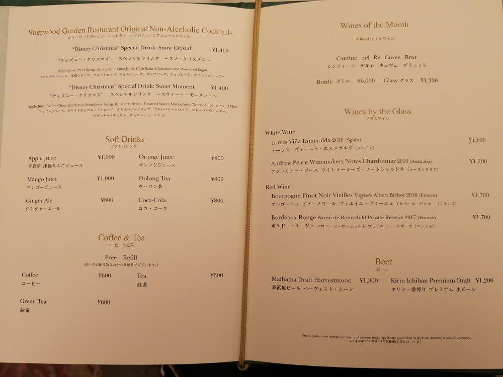 東京ディズニーランドホテル シャーウッドのドリンクメニュー