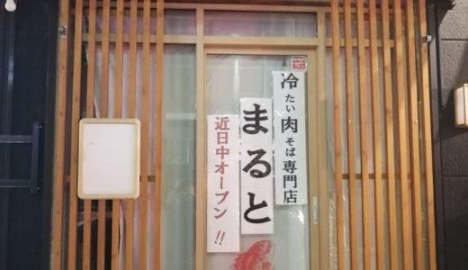 【新店情報】仙台市国分町 冷たい肉そば専門店まると|磯ノ宮の跡地に