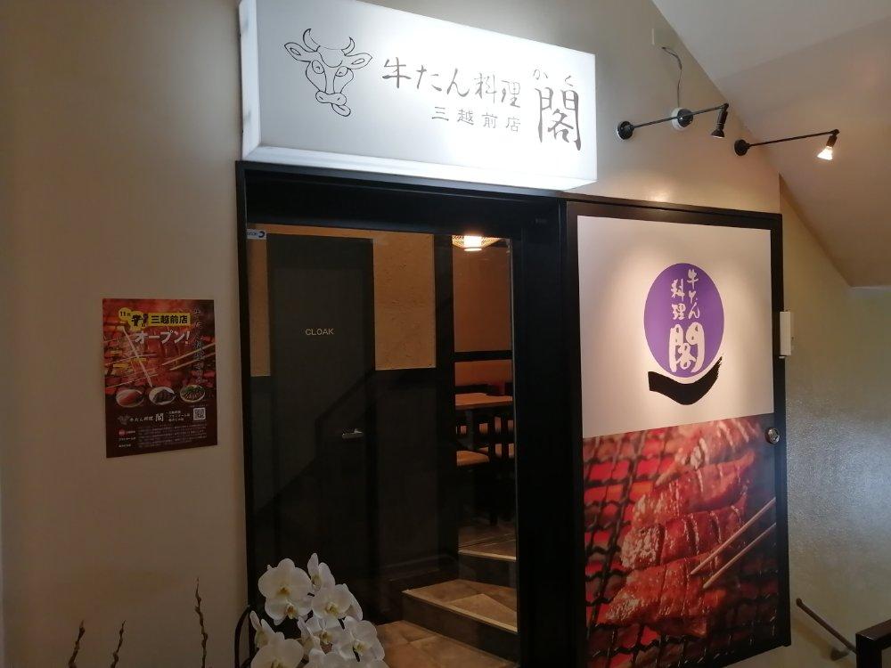 牛たん料理 閣 三越前店