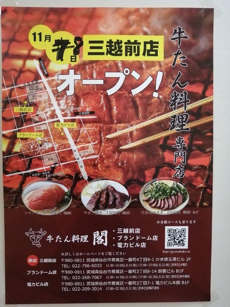 牛タン料理 閣の店舗情報