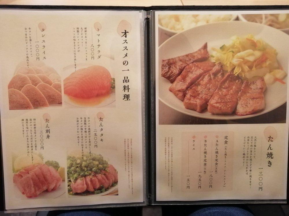 牛たん料理 閣(かく)三越前店のメニュー