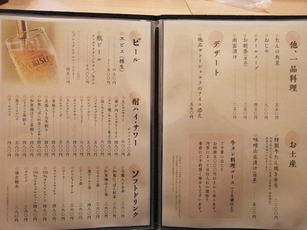 牛たん料理 閣の一品料理メニュー