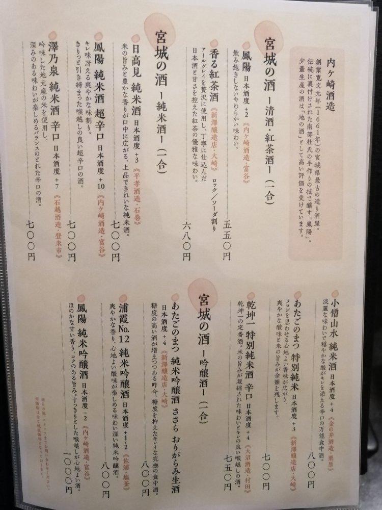牛たん料理 閣 三越前店の日本酒メニュー