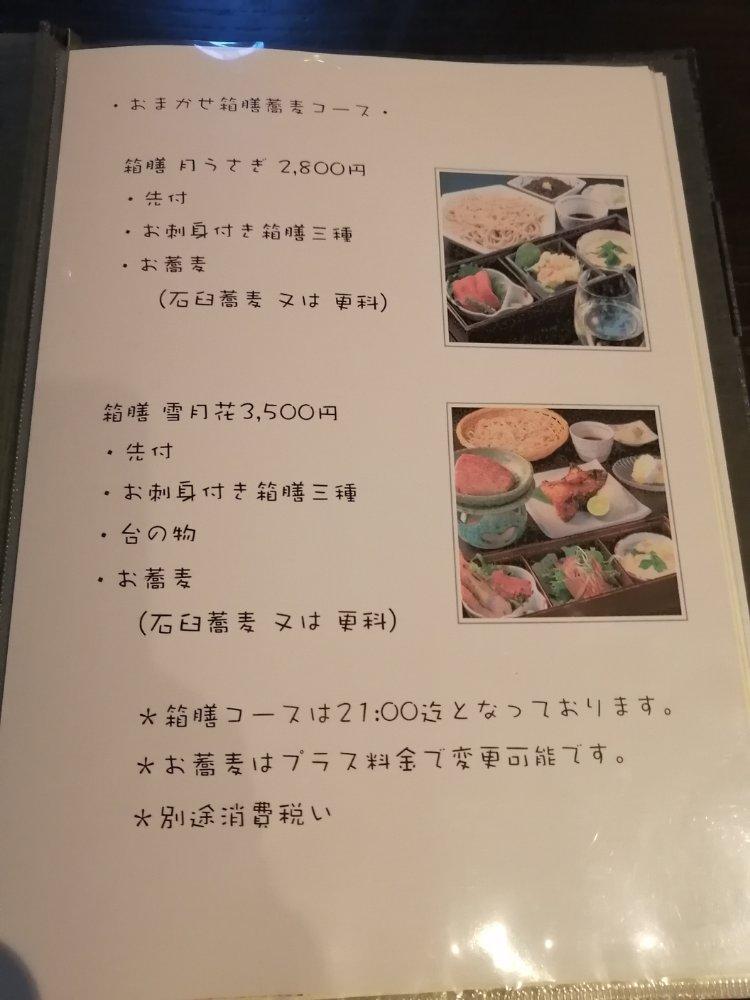 蕎麦BAR月うさぎのコース料理