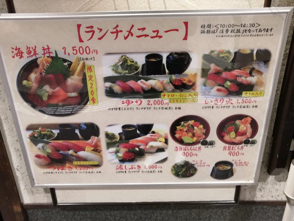 あさひ鮨 仙台駅店のランチメニュー