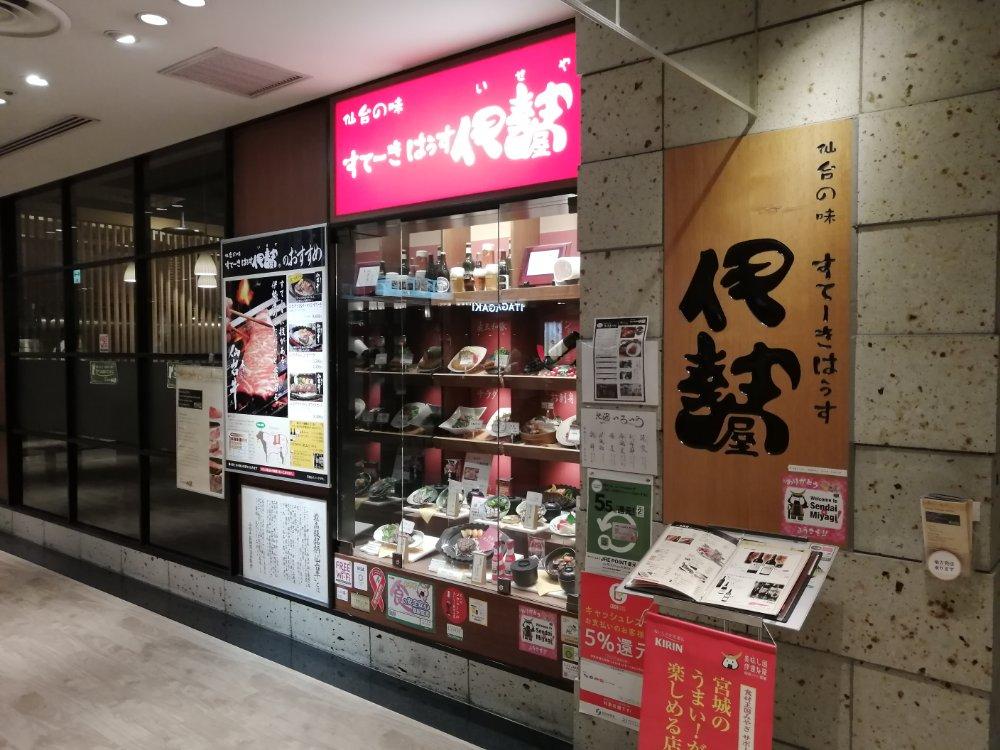 仙台駅エスパルのすてーきはうす伊勢屋