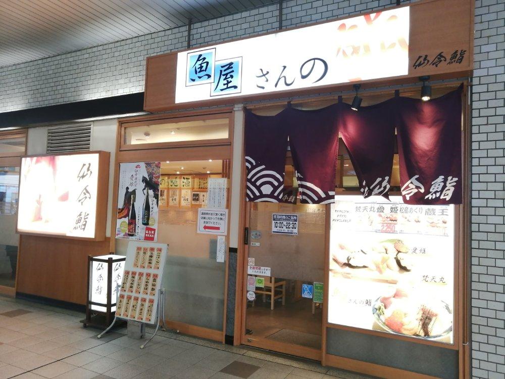 仙令鮨仙台駅1階店