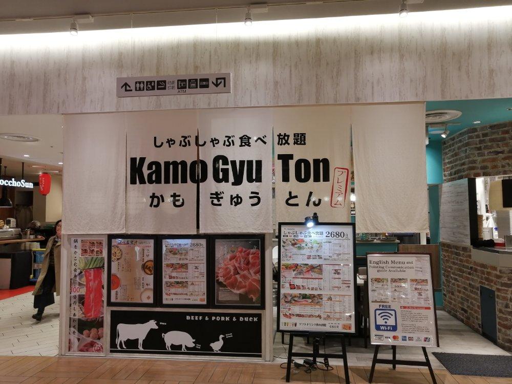 かもぎゅうとん仙台パルコ2店