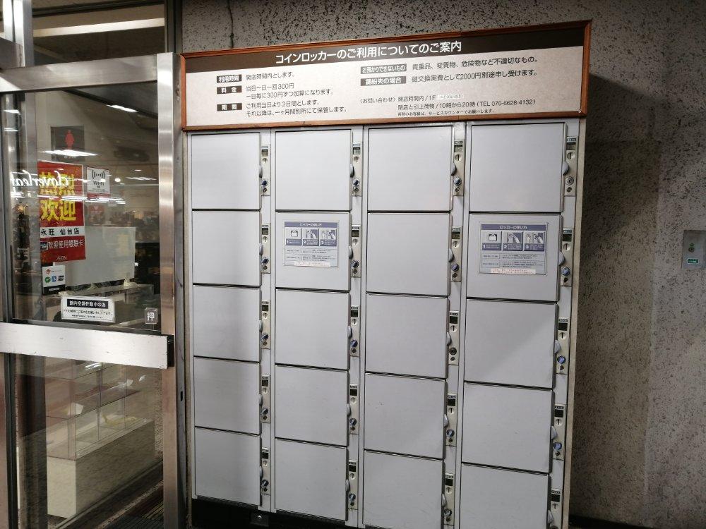 イオン仙台店のコインロッカー