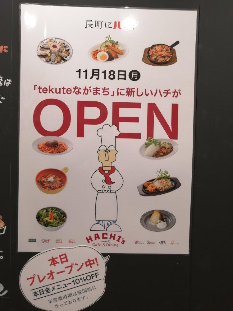 ハチ長町店11月18日オープン
