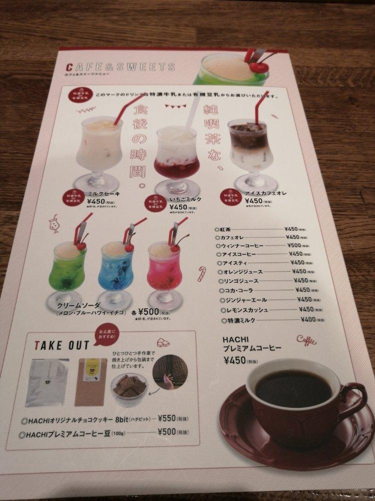 ハチ長町店のカフェメニュー