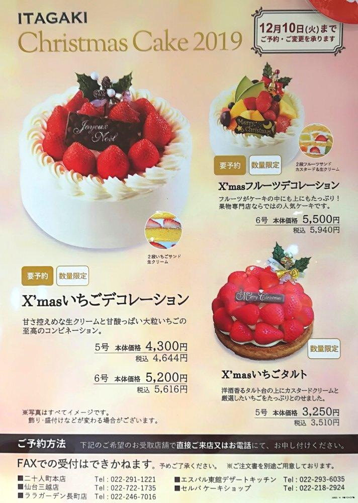 いたがきのクリスマスケーキ2019