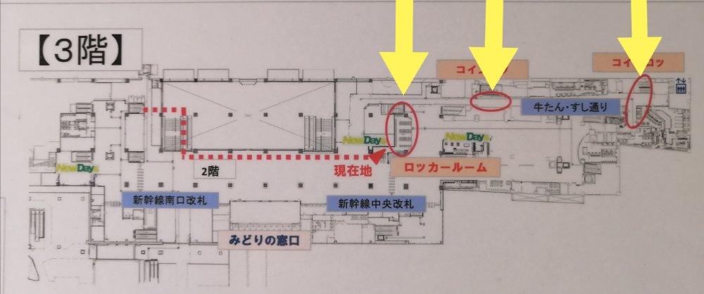 仙台駅3階 コインロッカーの場所