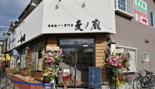 【速報】長町に待望の高級食パン店がオープン!麦ノ蔵の整理券や駐車場について