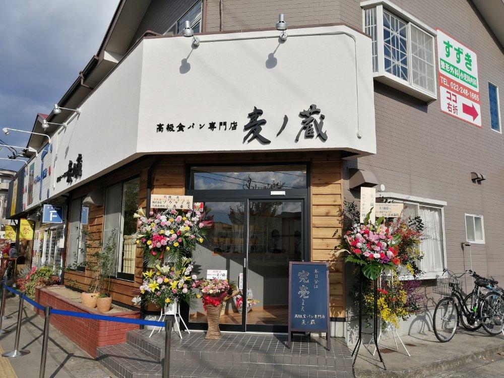 長町の高級食パン専門店 麦ノ蔵