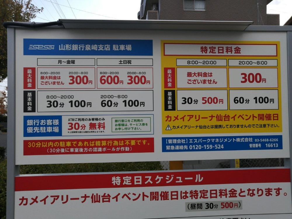 山形銀行泉崎支店の駐車場