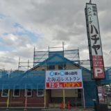 北海道レストラン 仙台長町店